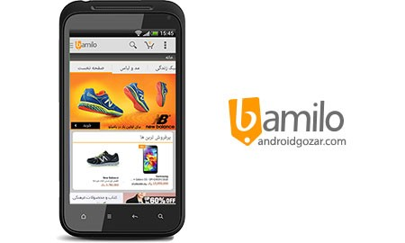 Bamilo 2.4.0 دانلود نرم افزار موبایل فروشگاه اینترنتی بامیلو