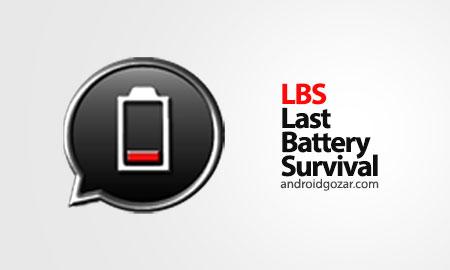 LBS Last Battery Survival 1.2.3 برقراری تماس و ارسال پیامک با باتری کم
