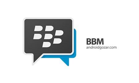 BBM 3.3.0.16 دانلود نرم افزار مکالمه و مسنجر بلک بری اندروید