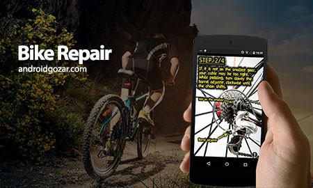 Bike Repair 6.3.3 دانلود نرم افزار آموزش تعمیر دوچرخه