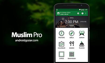 Muslim Pro Premium 8.5.3 دانلود نرم افزار موبایل اسلامی اندروید