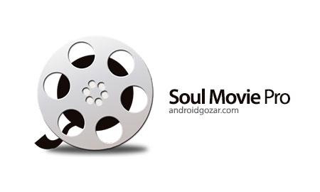 Soul Movie Pro 8.4.8 Patched دانلود نرم افزار پخش فیلم با زیرنویس