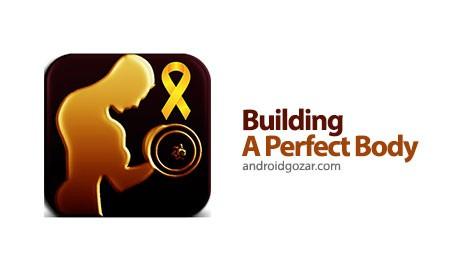 Building A Perfect Body Full 5.9 دانلود نرم افزار پرورش اندام