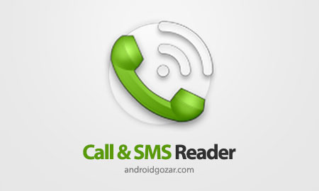 Call & SMS Reader 2.4.2 دانلود نرم افزار خواننده پیامک و نام تماس گیرنده