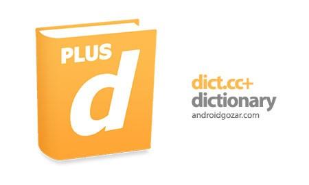 dict.cc+ dictionary 7.0 دانلود نرم افزار دیکشنری 51 زبانه اندروید
