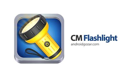 CM Flashlight (Compass, SOS) 1.1.3 دانلود نرم افزار چراغ قوه