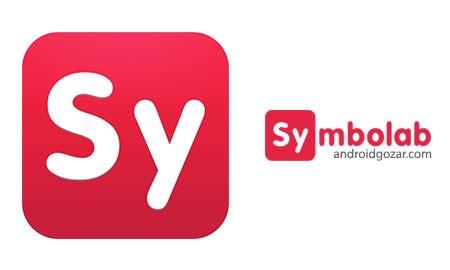 Symbolab 2.3 Unlocked دانلود نرم افزار حل مسائل ریاضی با راه حل