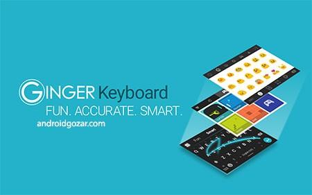 Ginger Keyboard 7.8.06 دانلود صفحه کلید حرفه ای اندروید با تم، شکلک و برچسب