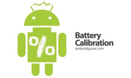 Battery Calibration 1.3 دانلود نرم افزار کالیبره کردن باتری اندروید + آموزش