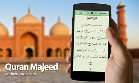 Quran Majeed FULL 2.71 دانلود نرم افزار قرآن مجید (صوتی و با ترجمه)