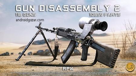 com.nobleempire.GunDisassembly2 (4)