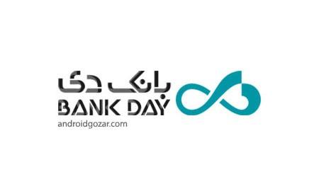 Day Mobile Banking دانلود همراه بانک دی