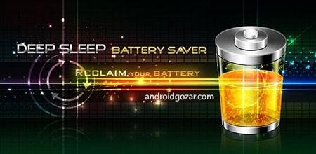 Deep Sleep Battery Saver Pro 4.9.938 Paid دانلود نرم افزار صرفه جویی در باتری