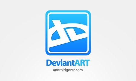 DeviantART 1.12.1 دانلود نرم افزار گالری هنر