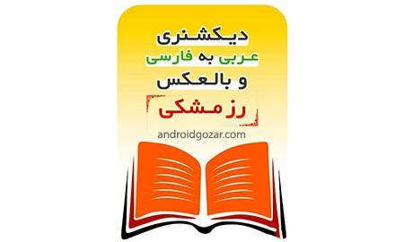 Arabic to Persian Dictionary 7 دانلود دیکشنری عربی به فارسی و بالعکس