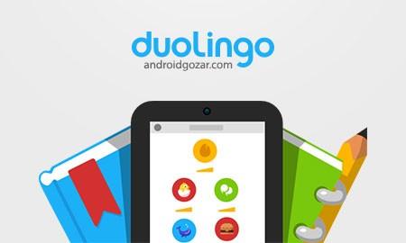 Duolingo 3.39.2 نرم افزار آموزش زبان های خارجی در اندروید