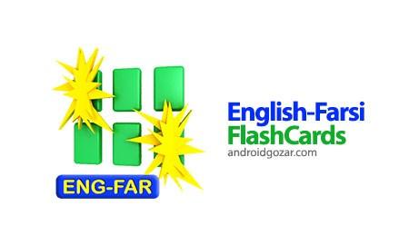 English-Farsi FlashCards 2.48m دانلود نرم افزار فلش کارت های انگلیسی-فارسی