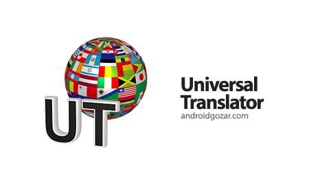 Universal Translator 1.6.3.2m دانلود نرم افزار مترجم جهانی