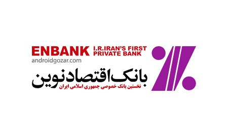 ENBank Mobile Banking دانلود موبایل بانک اقتصاد نوین