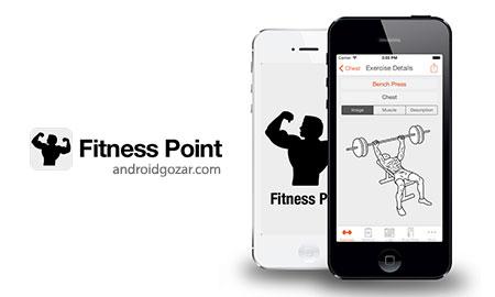 Fitness Point Pro 1.7.1 دانلود نرم افزار موبایل بدنسازی