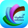 Ganjineh 1.7.6 دانلود نرم افزار موبایل گنجینه