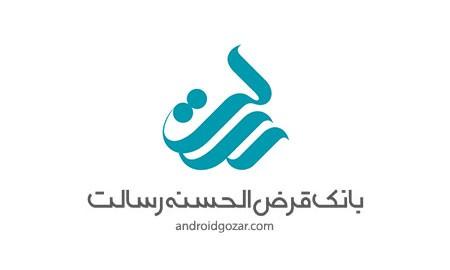 Gharzolhasaneh Resalat Mobile Banking دانلود همراه بانک قرض الحسنه رسالت
