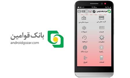 Ghavamin Mobile Banking دانلود همراه بانک قوامین