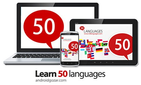 Learn 50 languages Full 10.5 دانلود نرم افزار یادگیری 50 زبان در اندروید