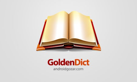 GoldenDict 1.6.5 دانلود نرم افزار دیکشنری چند زبانه