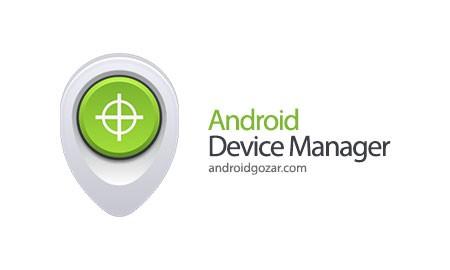 Android Device Manager 1.4.4 دانلود نرم افزار مدیریت دستگاه اندروید