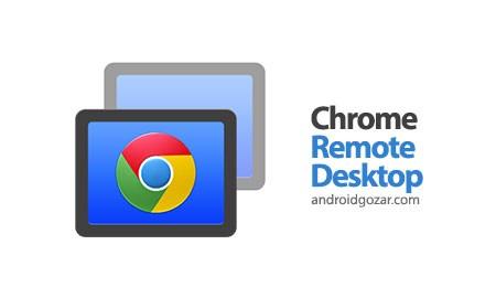 Chrome Remote Desktop 58.0.3029.33 کنترل کامپیوتر از راه دور با موبایل