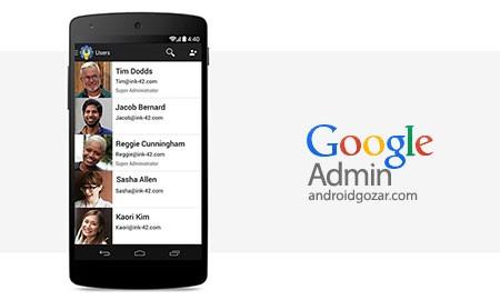 Google Admin 2016062303 دانلود نرم افزار گوگل ادمین
