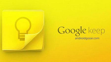 Google Keep 3.4.762.02.30 دانلود نرم افزار ایجاد یادداشت اندروید