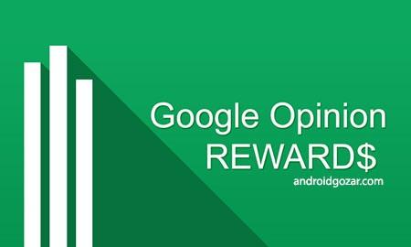 Google Opinion Rewards 20160915 دریافت رایگان اعتبار گوگل پلی