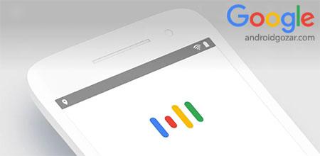Google App 6.14.20 دانلود نرم افزار موبایل گوگل اندروید
