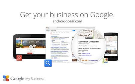 Google My Business 2.0.0.90285370 دانلود نرم افزار گوگل برای کسب و کار من