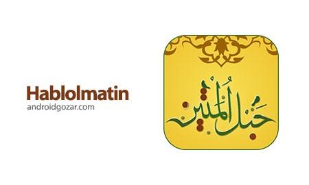 Hablolmatin 5.0.5 دانلود قرآن صوتی حبل المتین+ترتیل+ترجمه+تفسیر