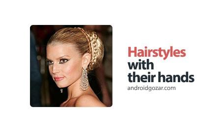 Hairstyles with their hands 1.0.4 دانلود نرم افزار آموزش درست کردن مدل مو