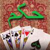 Hokm Pro 1.3.3 دانلود بازی حکم