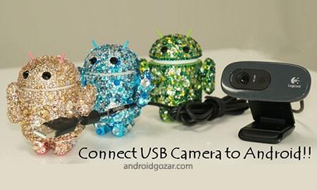 USB Camera Standard 2.2.3 ضبط ویدئو از دوربین USB با اندروید
