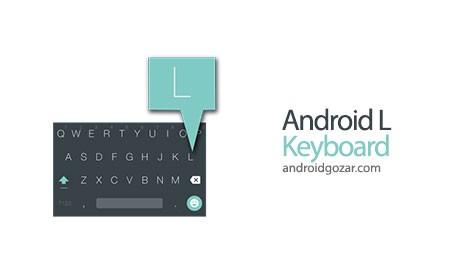 Android L Keyboard 3.1.20009 دانلود صفحه کلید اندروید L