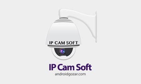 IP Cam Soft 7.3 دانلود نرم افزار مشاهده و کنترل دوربین از راه دور