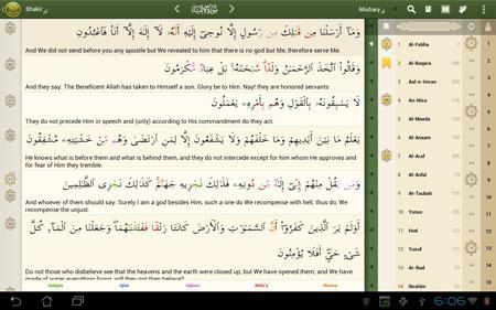 iQuran Pro 2.5.4 دانلود قرآن کریم با ترجمه فارسی