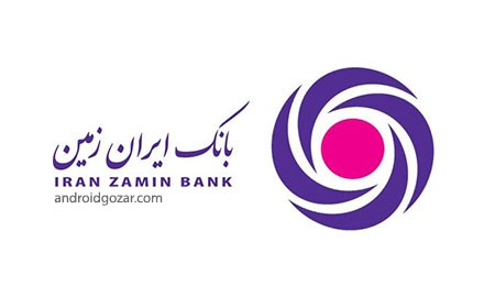 Iran Zamin Mobile Banking دانلود همراه بانک ایران زمین