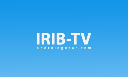 IRIB-TV 3.1 دانلود نرم افزار نمایش آنلاین شبکه های صدا و سیما