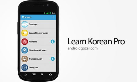 Learn Korean Pro – Phrasebook 2.4 آموزش زبان کره ای