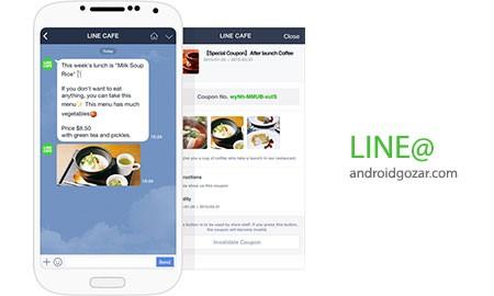 LINE@App (LINEat) 1.6.1 دانلود نرم افزار لاین کسب و کار