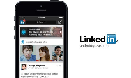 LinkedIn 4.1.12 دانلود نرم افزار شبکه اجتماعی تجاری لینکدین