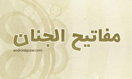 Mafatih 2.6 دانلود نرم افزار موبایل مفاتیح الجنان