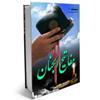 mafatih-al-jinan-icon